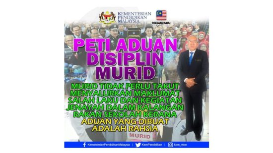 Peti Aduan Disiplin Murid